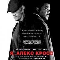 Афіша Фільм «Алекс Кросс»