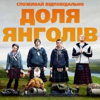Фільм «Доля Янголів»