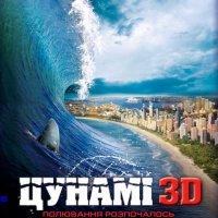 Фільм «Цунамі»