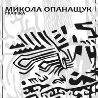 Відкриття виставки графіки Миколи Опанащука
