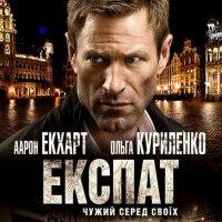 Фільм «Експат»