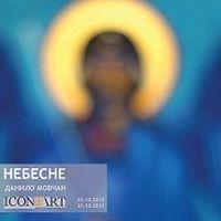 Виставка «Данило Мовчан: Небесне»