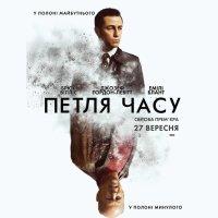 Афіша кіно - Фільм «Петля часу»