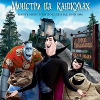 Афіша Мультфільм «Монстри на канікулах»