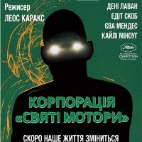 Афіша Фільм «Корпорація «Святі Мотори»