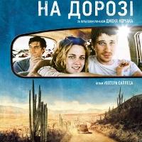 Фільм «На Дорозі» (On the Road)