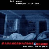Фільм «Паранормальне явище 4» (Paranormal Activity 4)