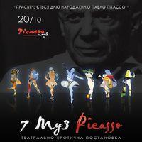 Вечірка «День народження Pablo Picasso»