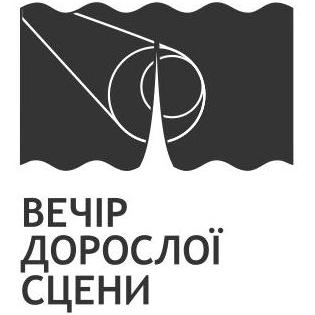 Афіша Проект театру для дітей та юнацтва «Вечори дорослої сцени»