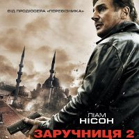 Фільм «Заручниця 2» (Taken 2)
