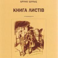 Презентація «Книги листів» Бруно Шульца