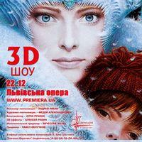 Сімейна 3D-вистава «Снігова королева»
