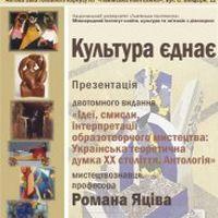 Презентація антології «Ідеї, смисли, інтерпретації образотворчого мистецтва»