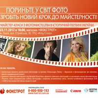 Майстер-клас з фото-майстерності Олександра Ляпіна та Валерія Решетняка