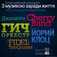 Благодійний концерт «З музикою заради життя»