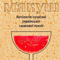 Презентація книжки «М'якуш, або Антологія смакової поезії»
