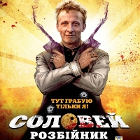Фільм «Соловей-Розбійник»