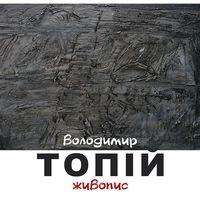 Виставка живопису Володимира Топія