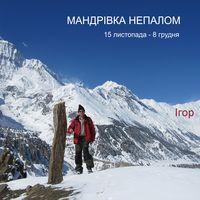 Фотовиставка Ігоря Филипіва «Мандрівка Непалом»