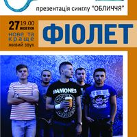 Концерт гурту «Фіолет»