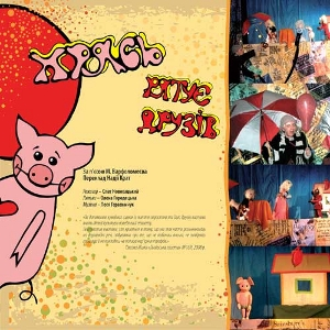 Вистава «Хрясь рятує друзів» - Театр «І люди, і ляльки»