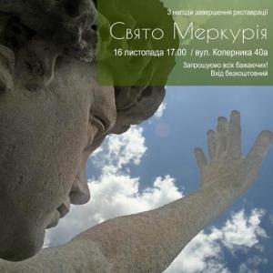 Зустріч з ініціаторами реставрації скульптури Меркурія «Свято Меркурія»