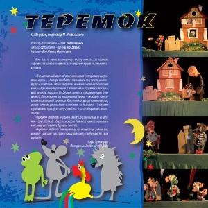 Вистава «Теремок» - Театр «І люди, і ляльки»