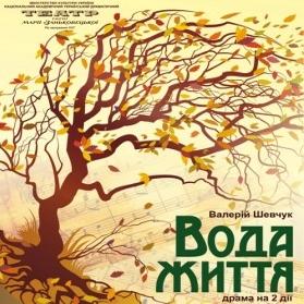 Театр ім. Марії Заньковецької - Вистава «Вода життя»