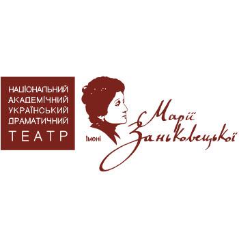 Національний академічний український драматичний театр ім. Марії Заньковецької