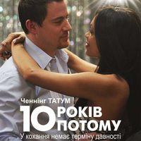 Фільм «10 років потому» (10 Years )