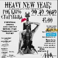 Концерт-вечірка Heavy New Year 2013