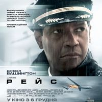 Фільм «Рейс» (Flight)