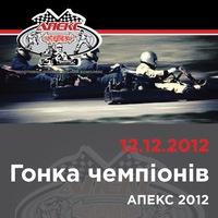 Гонка чемпіонів «АПЕКС-2012»
