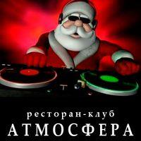 Вечірка «Ніч Святого Миколая»