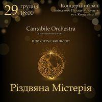 Концерт «Різдвяна Містерія»