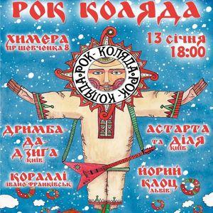 Рок-Коляда 2013 (концерт відмінено!)