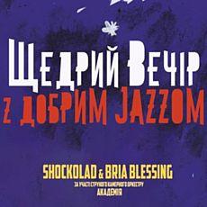 Концерт «Щедрий вечір з добрим джазом»