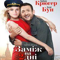 Фільм «Заміж на 2 дні» (Un plan parfait )