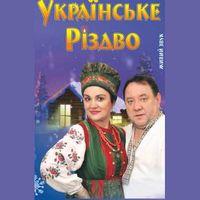Різдв'яне шоу «Українське Різдво»