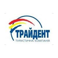 Туристична компанія «Трайдент»