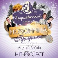 Новорічна програма в ресторані імпровізацій Грушевський cinema jazz