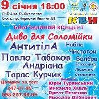 Благодійний концерт Диво для Соломійки