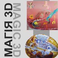 Виставка «Магія 3 D»
