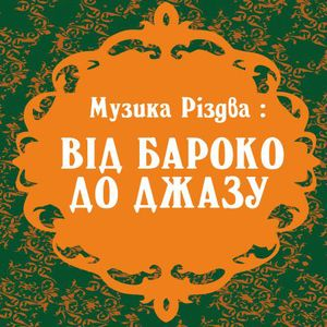 Проект «Музика Різдва: від бароко до джазу»