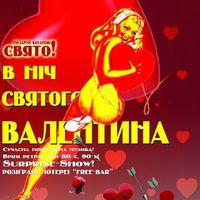 День Святого Валентина @ Старий Маяк