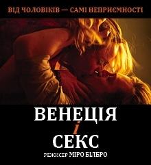 Фільм «Венеція і секс»