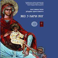Виставка ікон «Яко з нами Бог»