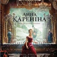 Фільм «Анна Каренiна»