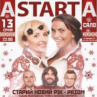 Презентація-концерт альбому «Перший Національний» етно-гурту «Astarta»