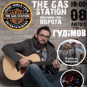 Концерт гурту «Гудімов»